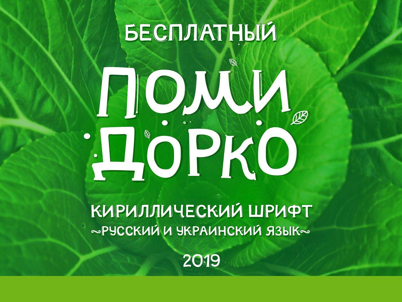 Cyrillic free font Помидорко русский шрифт скачать бесплатно