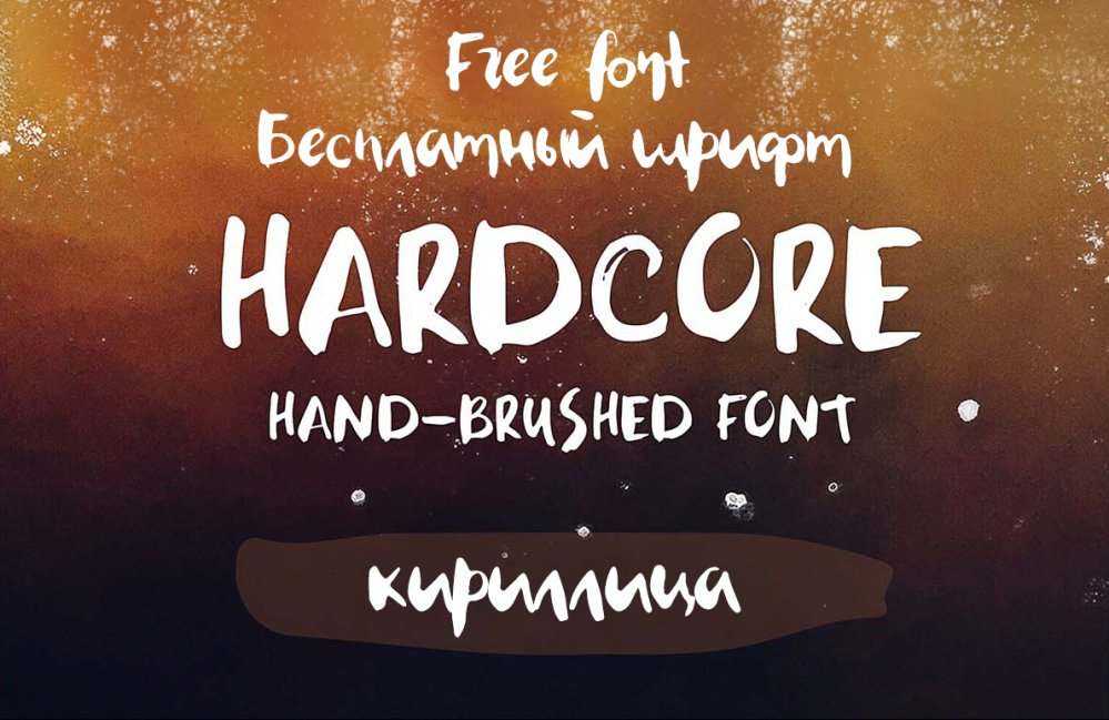 Шрифт Hardcore Cyrillic