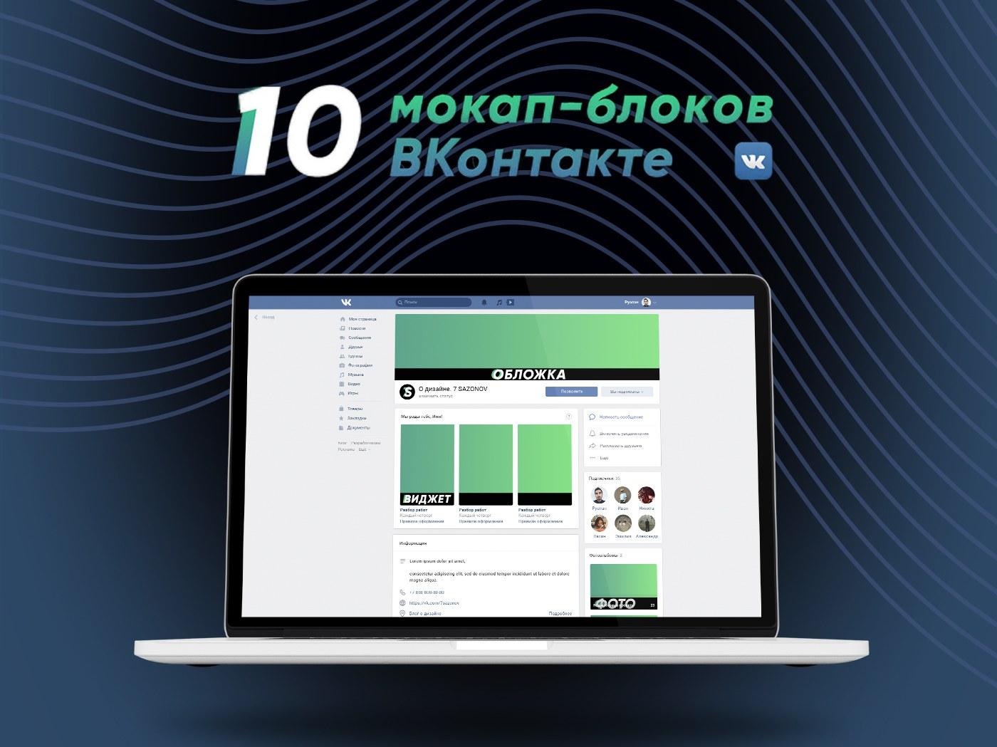 Free Vkontakte 10 Mockup Blocks 2019 PSD