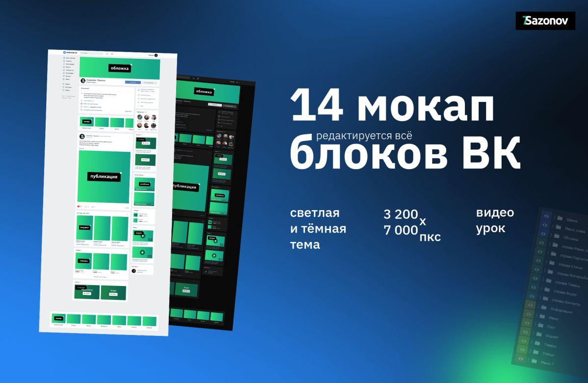 Free 14 Mockup Blocks Vkontakte
