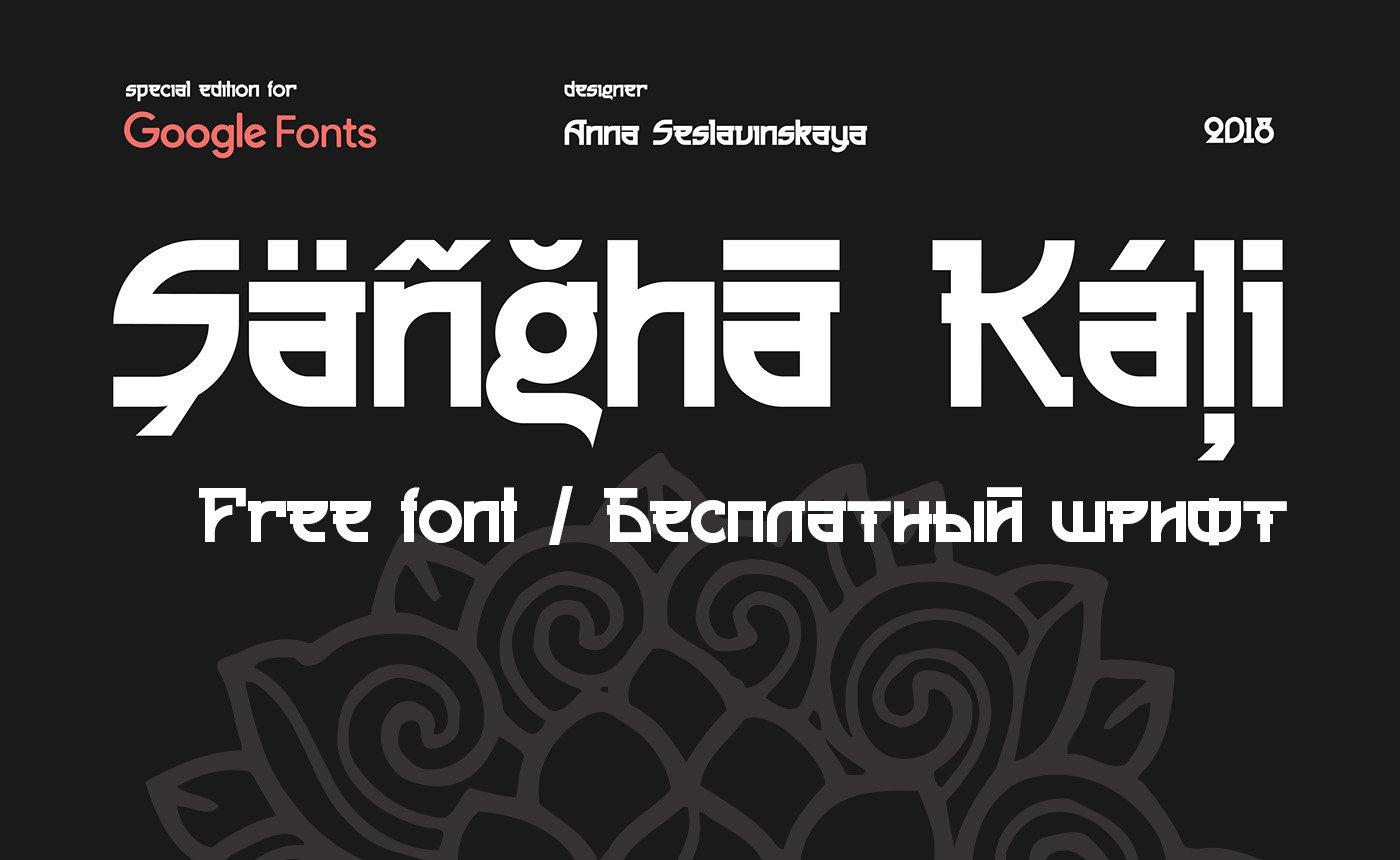 Тибетский шрифт Sangha Kali скачать бесплатно