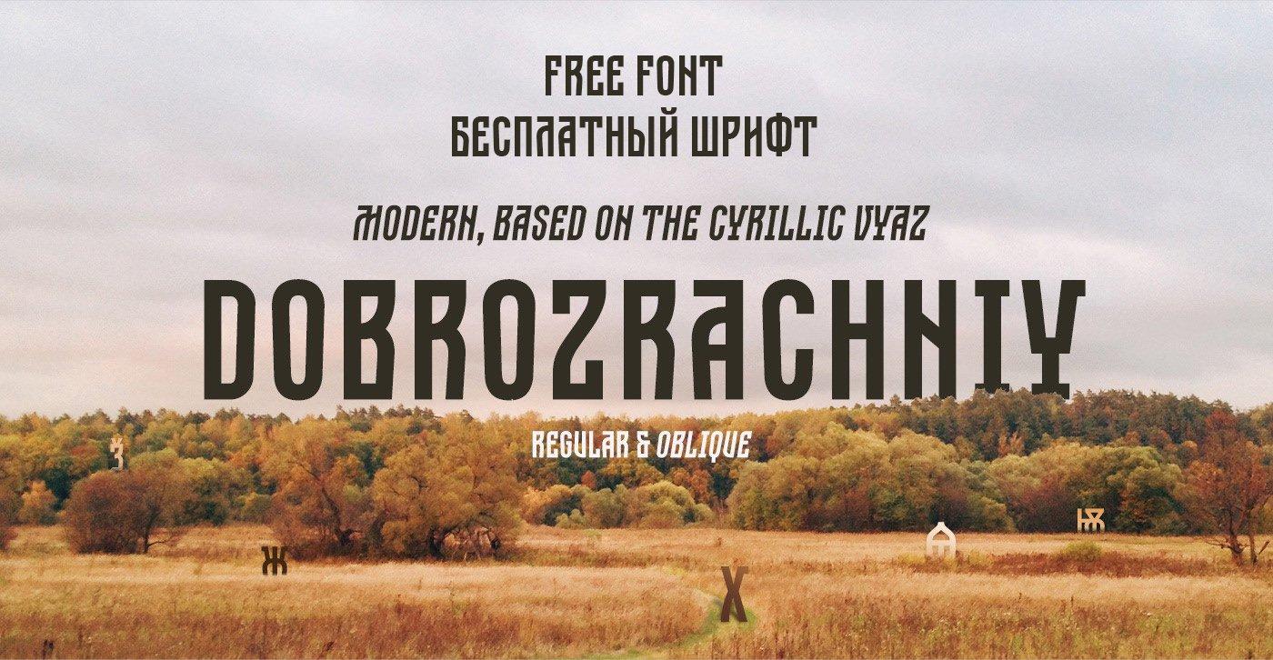 Шрифт Dobrozrachniy скачать бесплатно