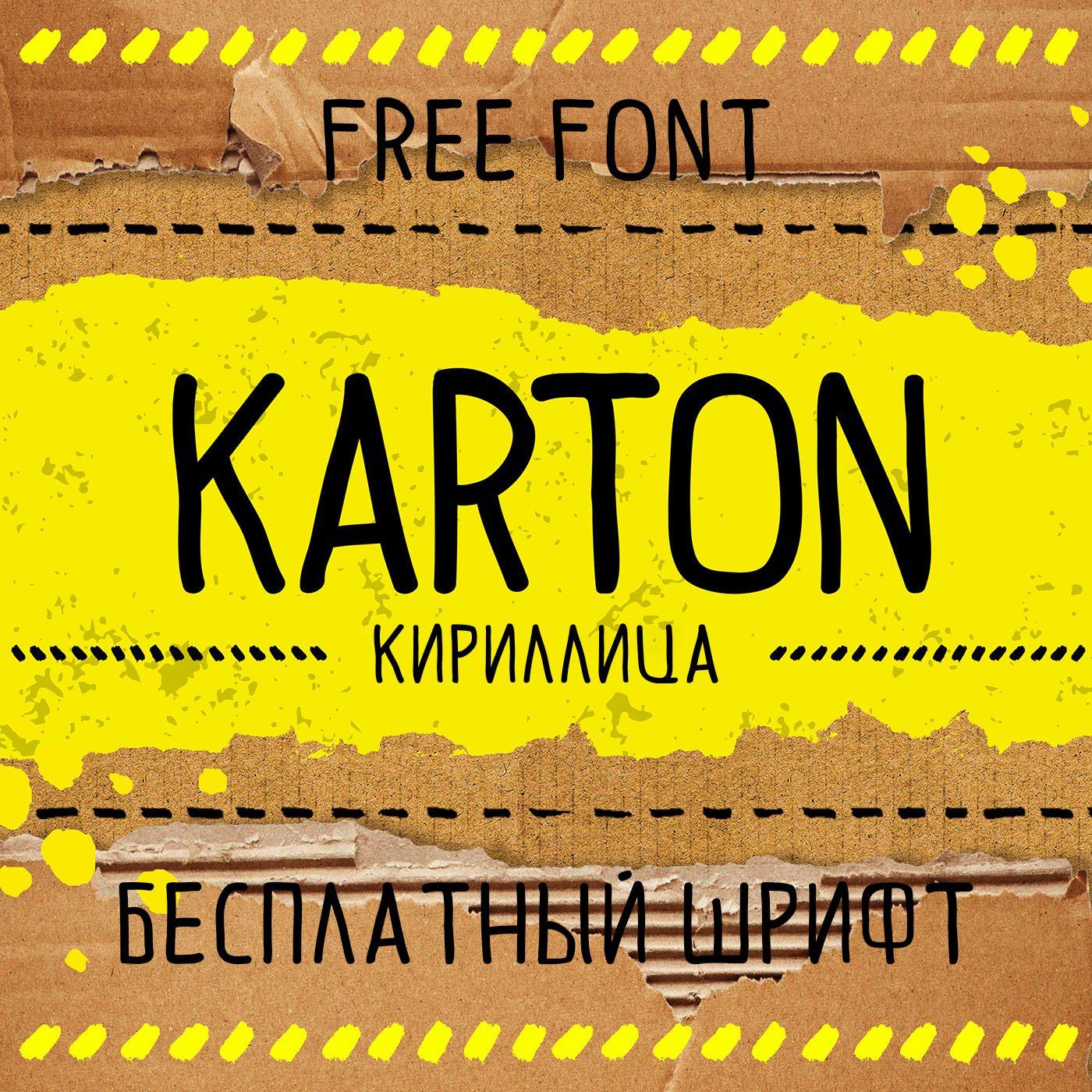 Шрифт Karton 2 Cyrillic