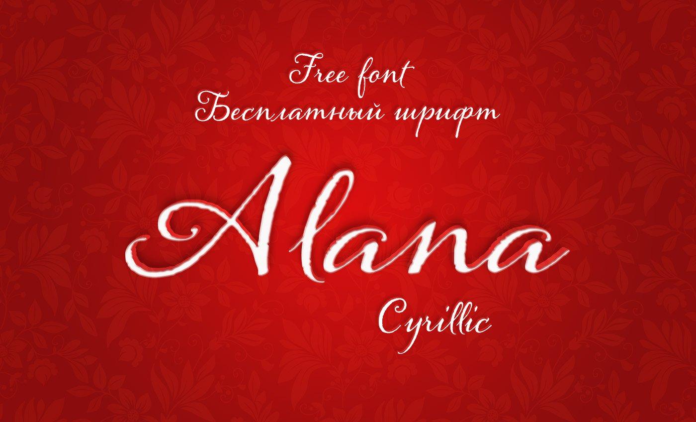 Шрифт Alana Cyrillic