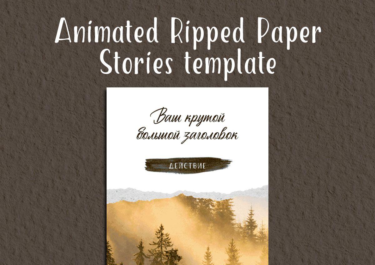 Анимированный шаблон Ripped Paper Stories Instagram