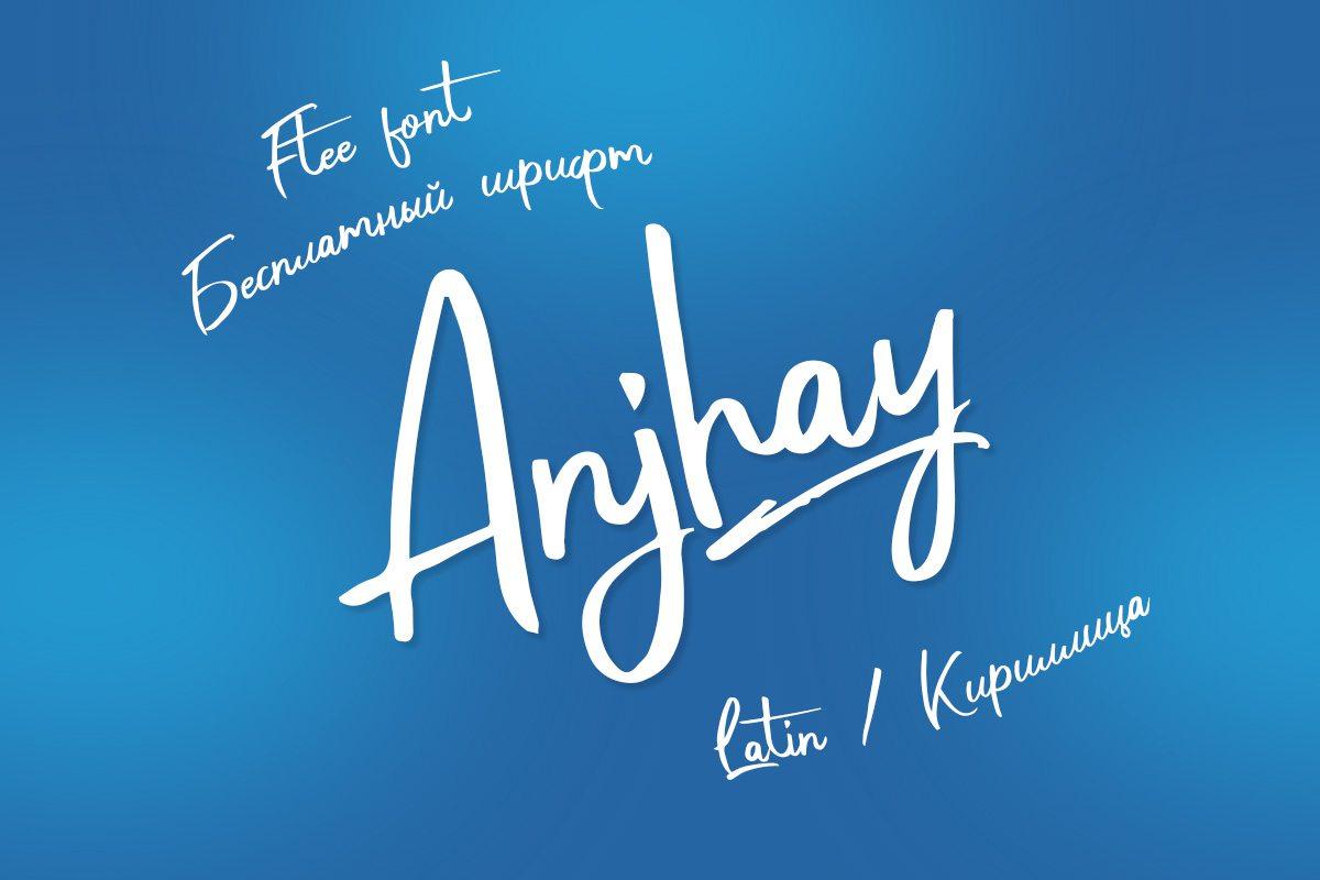 Шрифт Anjhay Cyrillic