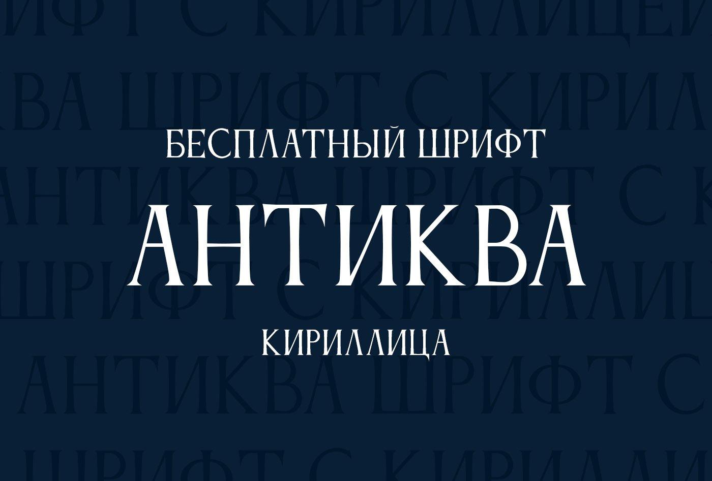 Шрифт Anticva Cyrillic