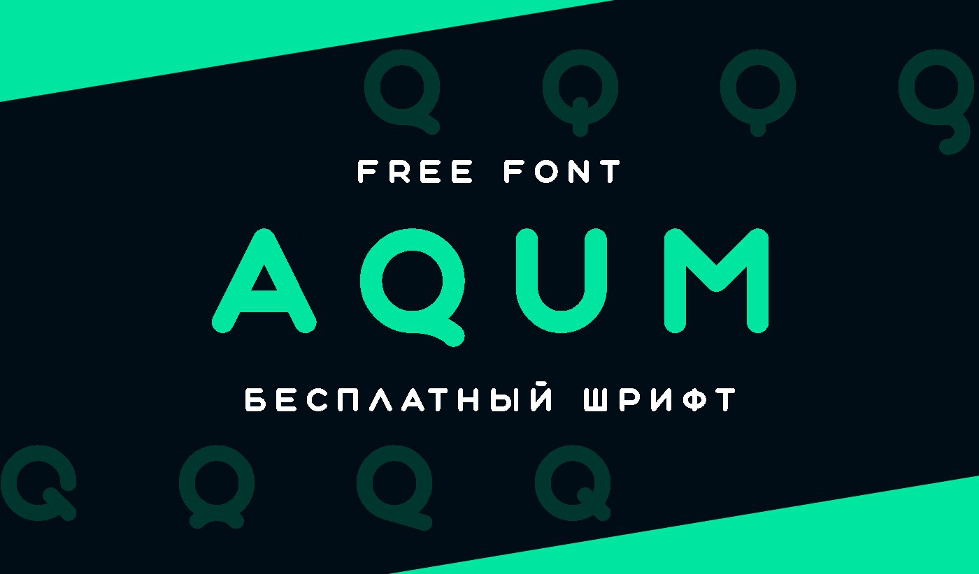 Шрифт font Aqum скачать бесплатно