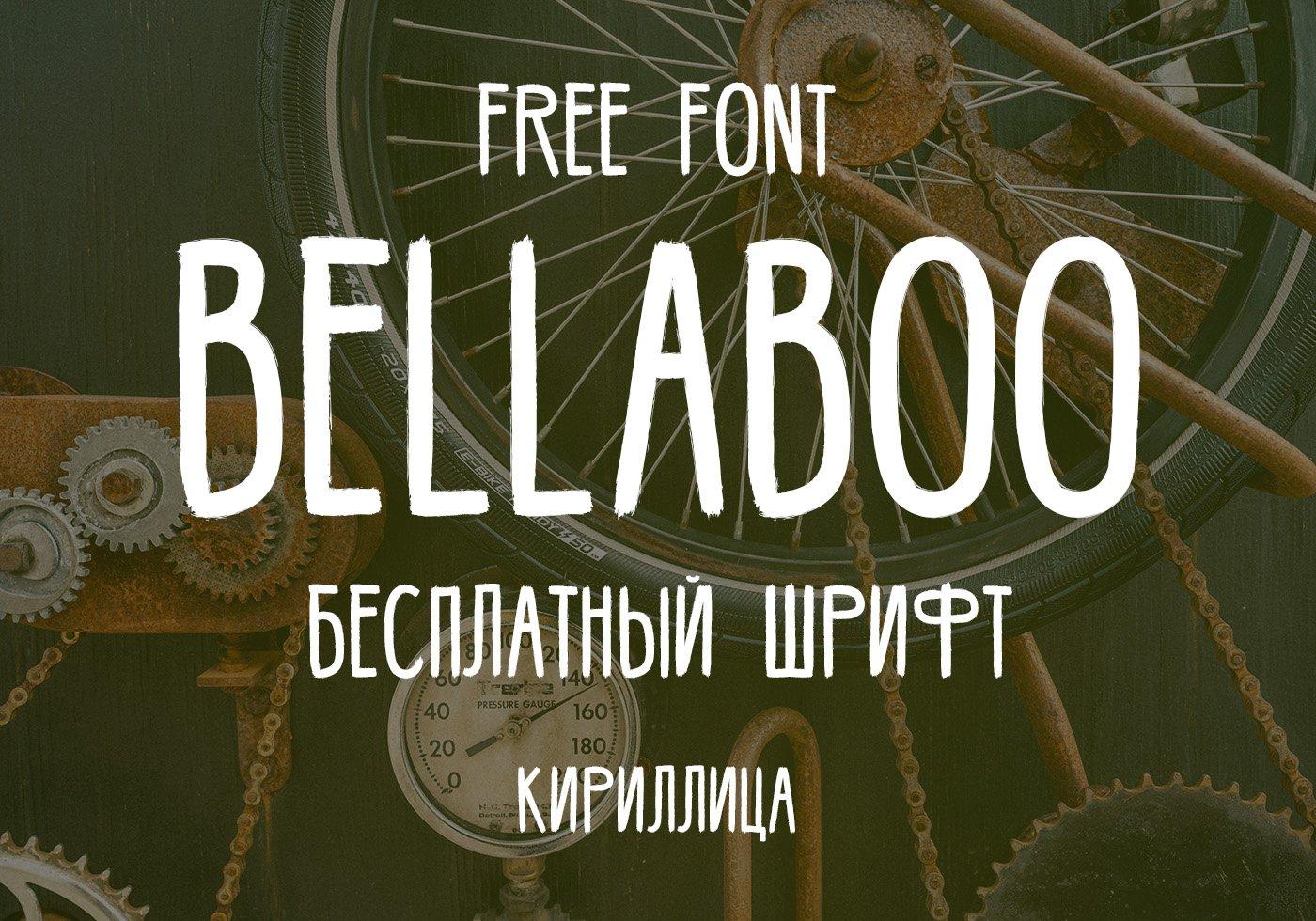 Хипстерский рукописный шрифт BELLABOO с кириллицей.