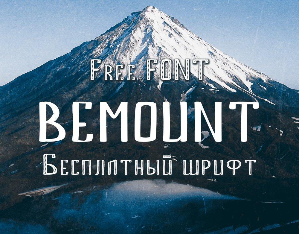 шрифт font BEMOUNT скачать бесплатно