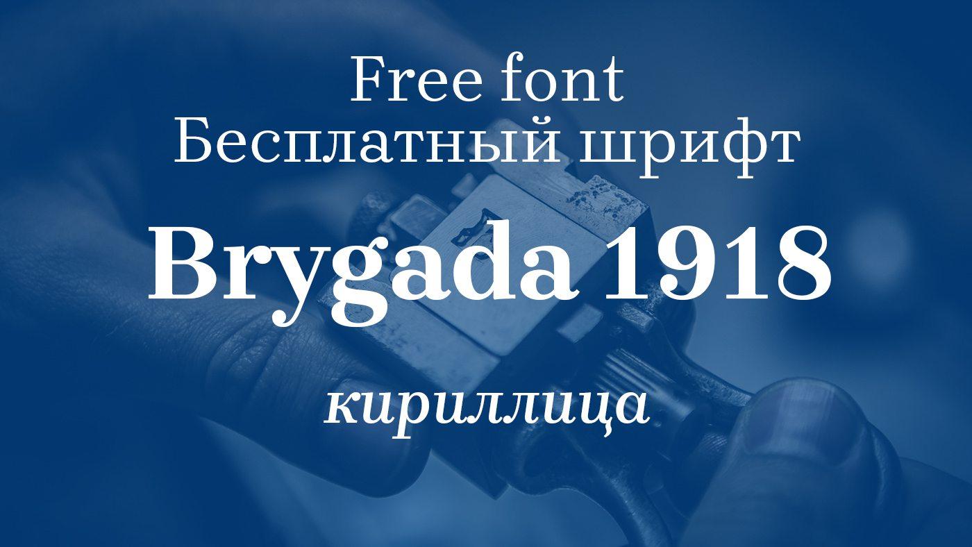 Шрифт Brygada 1918 Cyrillic