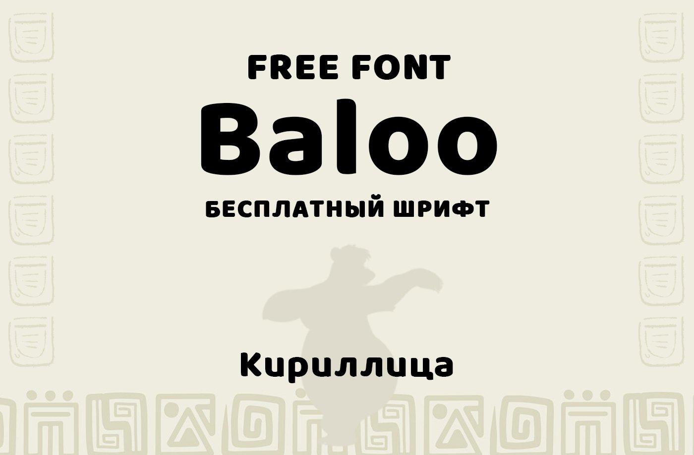 Шрифт Baloo Cyrillic скачать