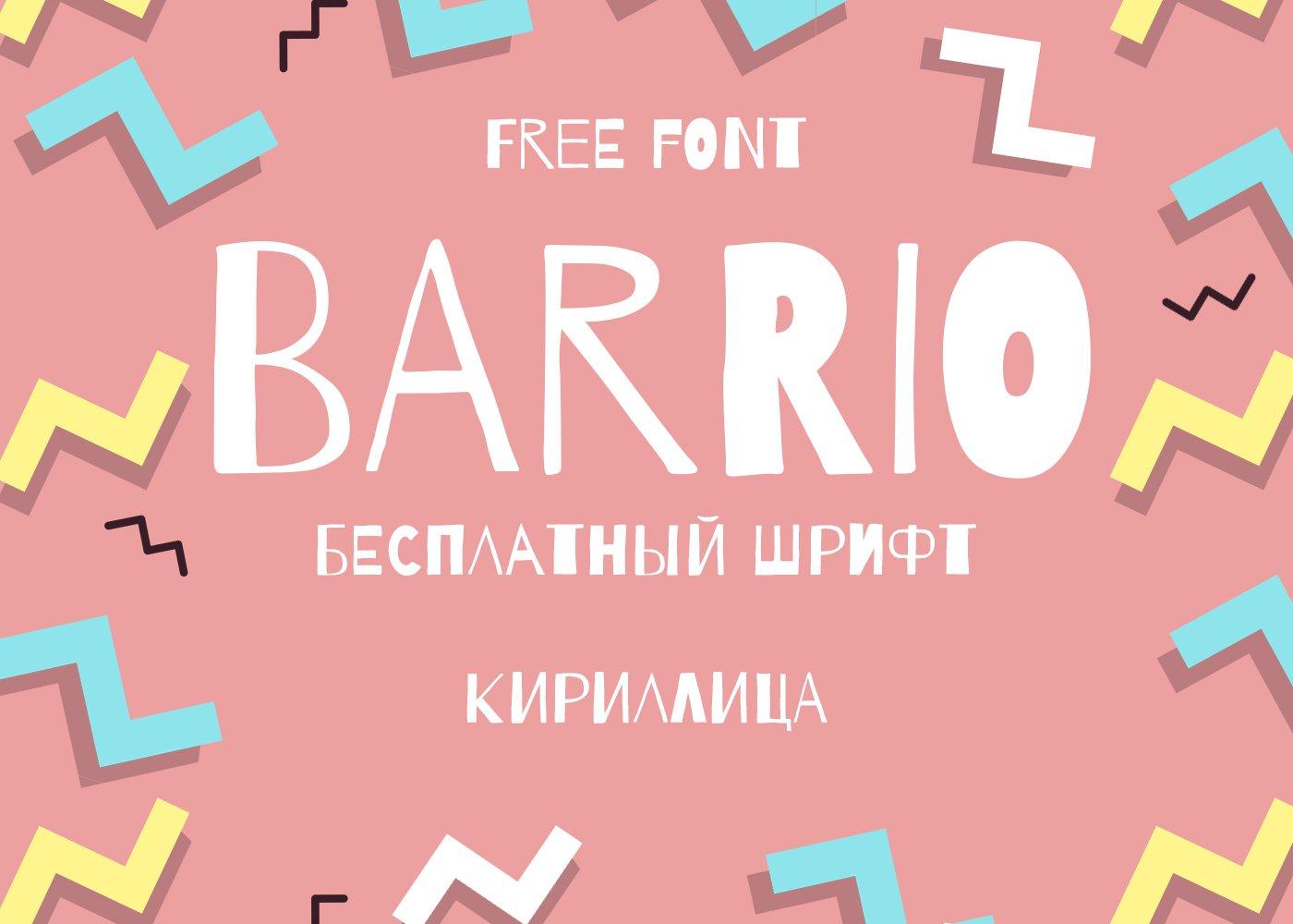 Шрифт Barrio с кириллицей скачать