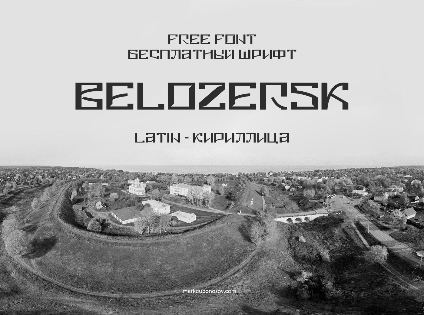 Шрифт Belozersk Cyrillic