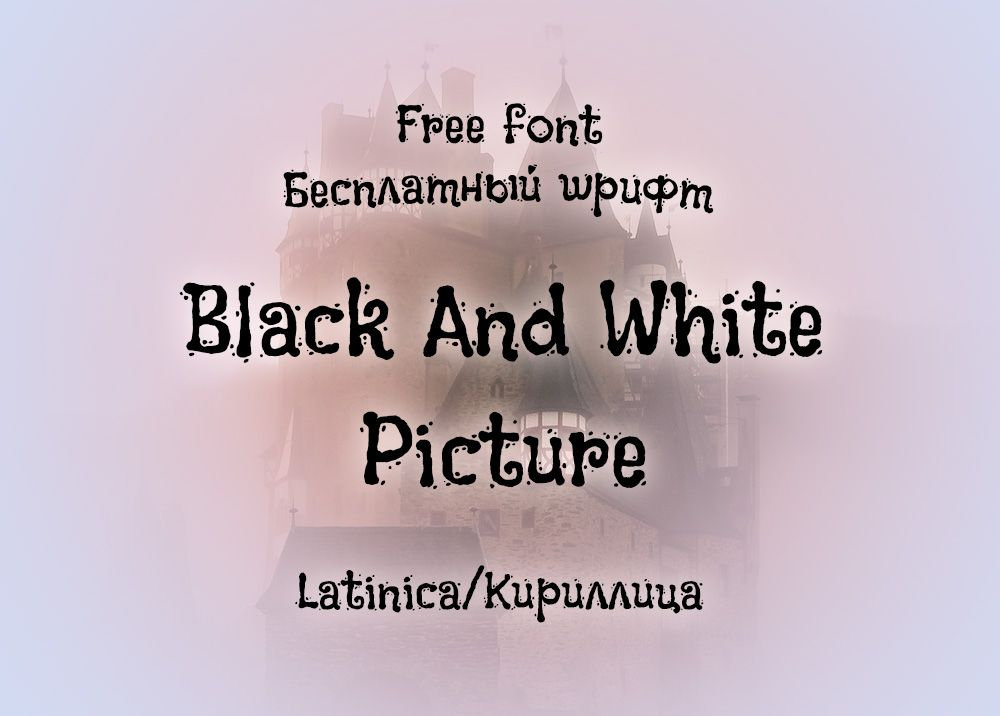 Шрифт Black And White Picture Cyrillic