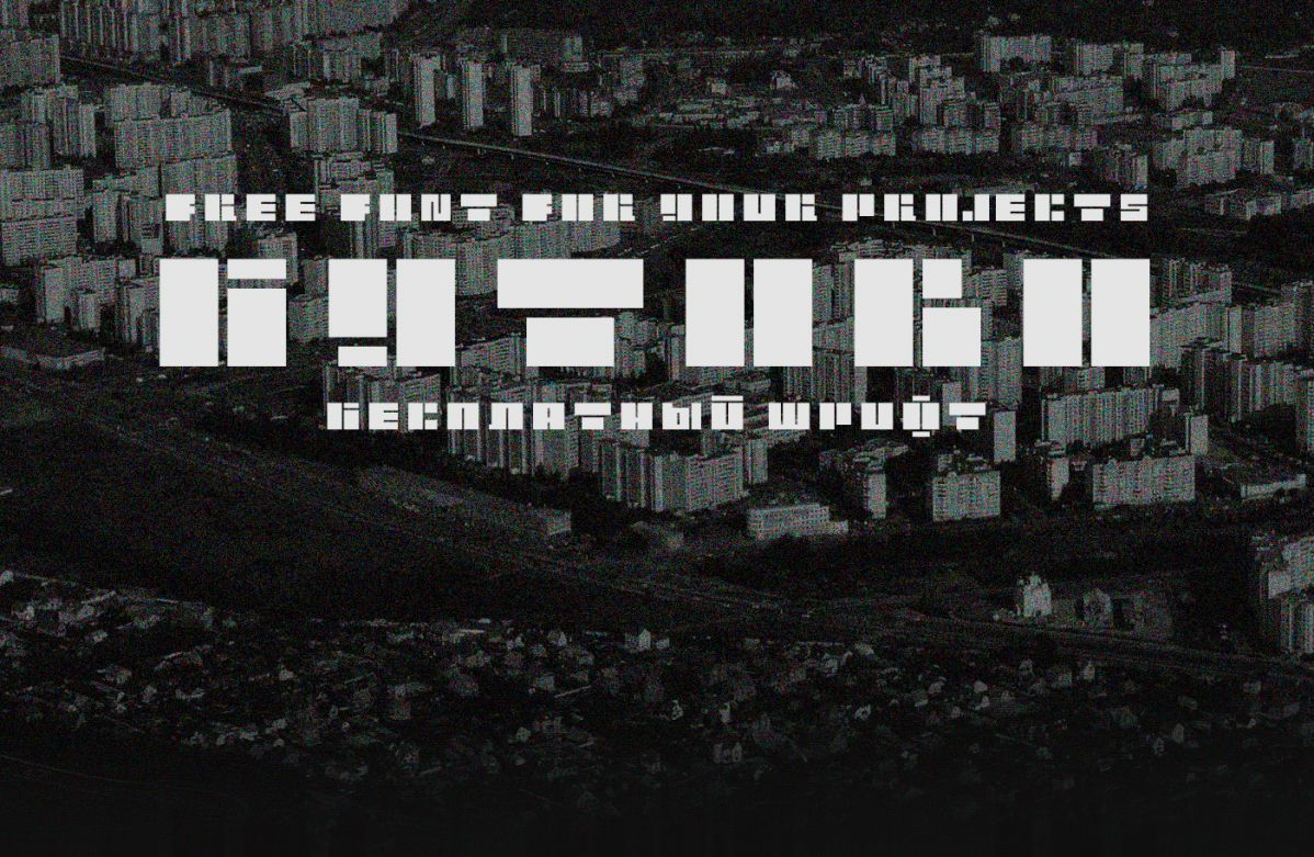 Шрифт Butovo Cyrillic