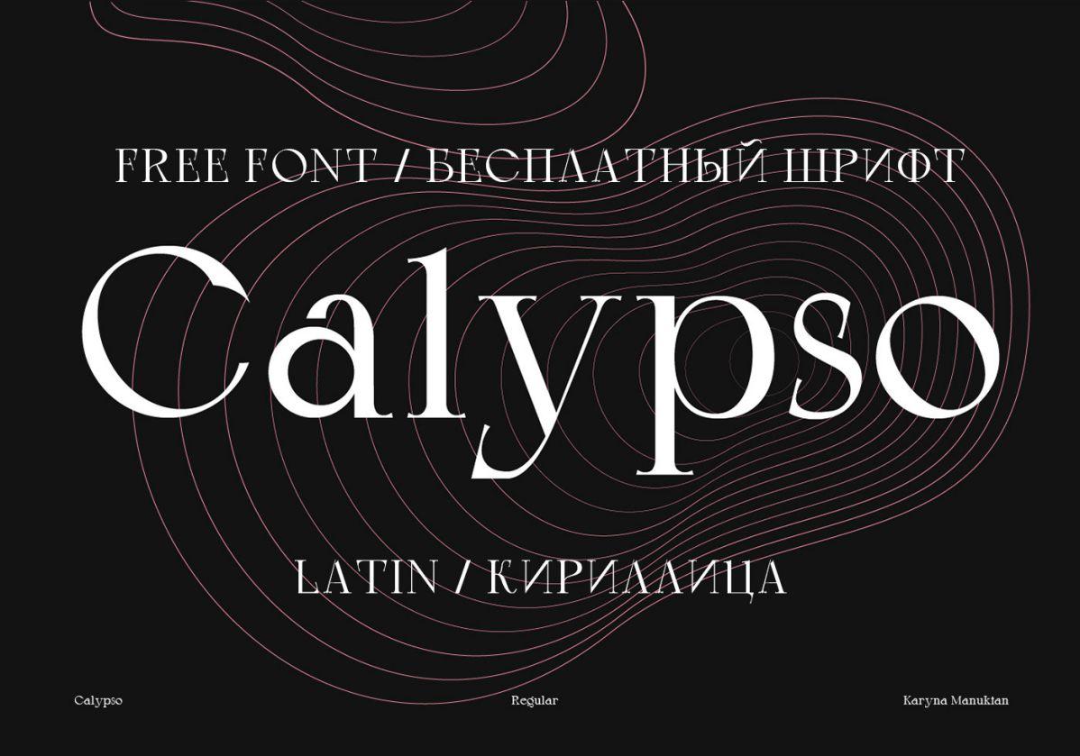 Шрифт Calypso Cyrillic