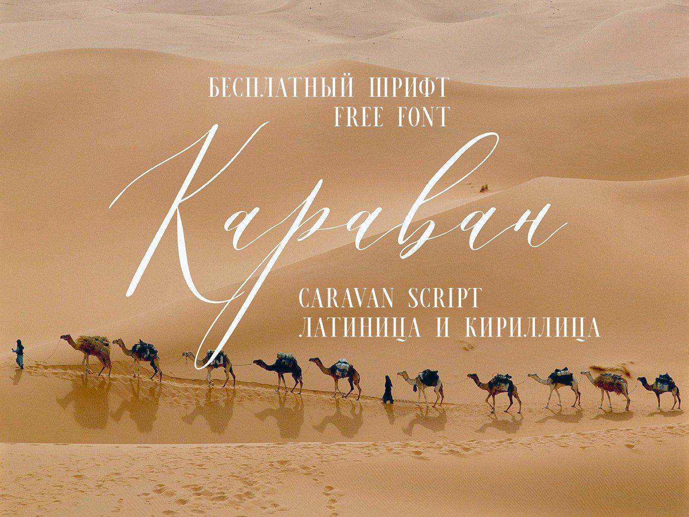 Каллиграфический шрифт Караван  Caravan script скачать бесплатно