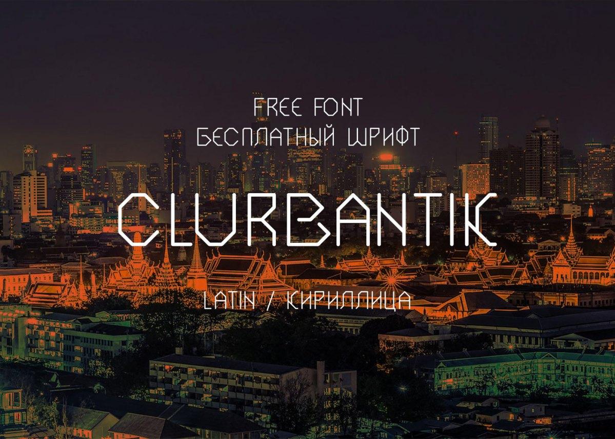 Шрифт Clurbantik Cyrillic