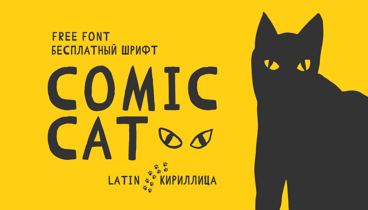 Шрифт Comic Cat Cyrillic