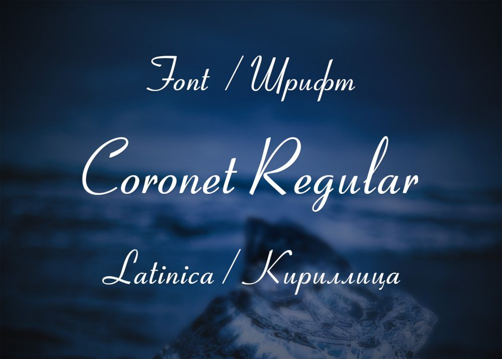 Шрифт Coronet Regular Cyrillic