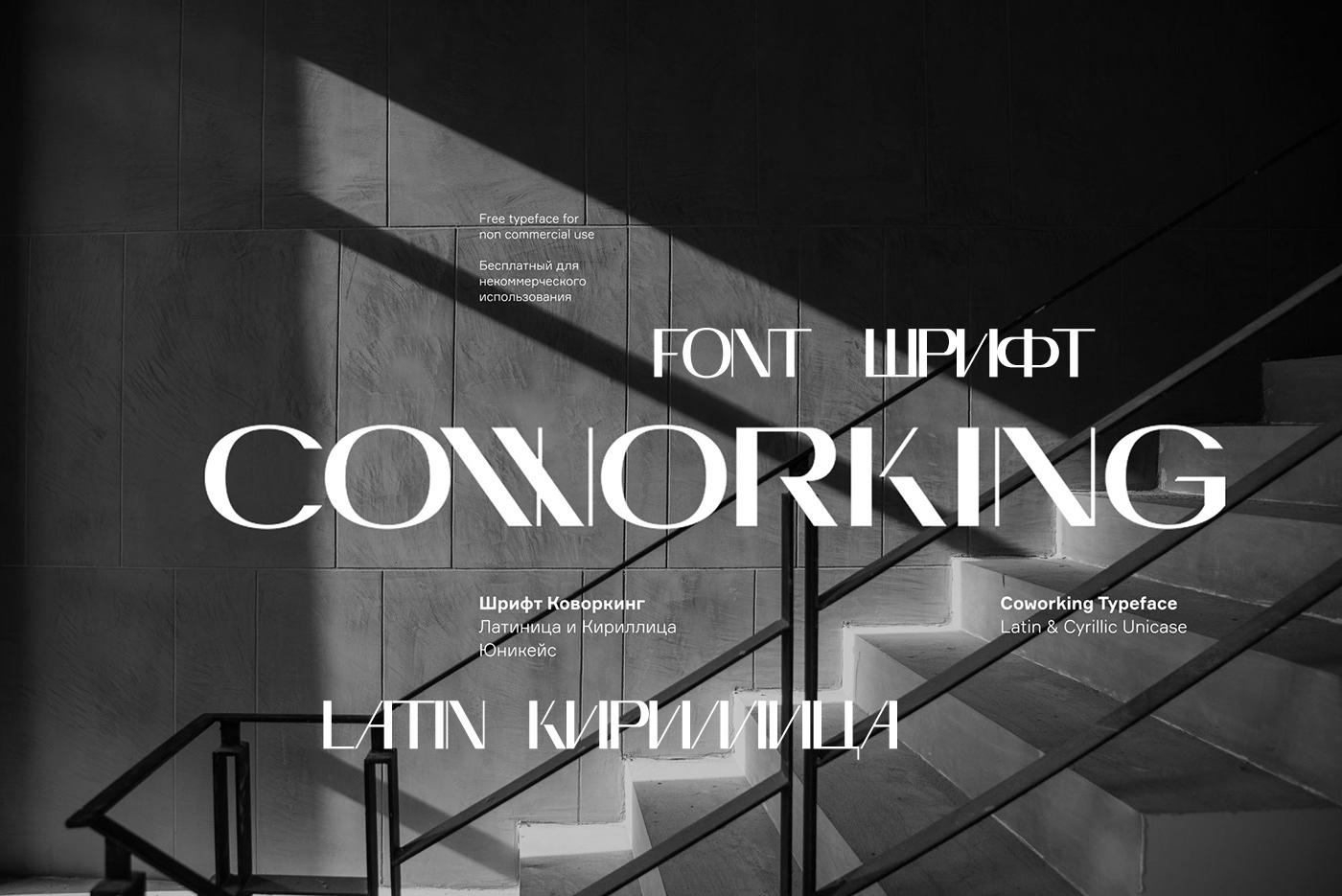 Шрифт Coworking Cyrillic