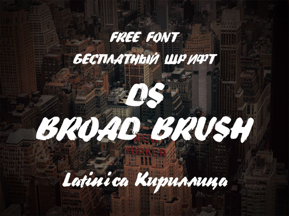 Шрифт DS Broad Brush Cyrillic