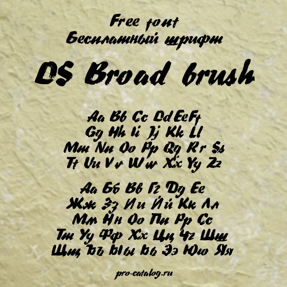 Шрифт DS broad brush с поддержкой кириллицы скачать