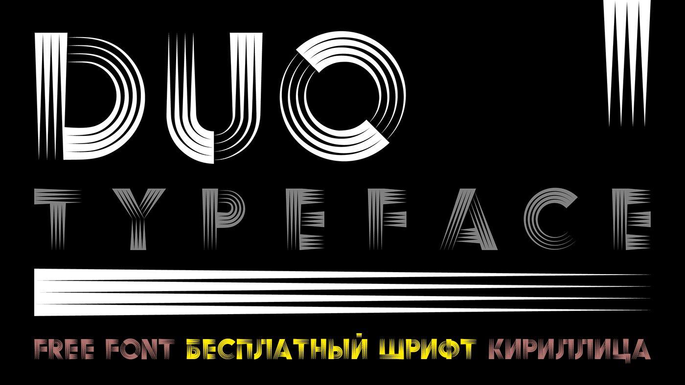 Шрифт Duo Quadruple Cyrillic