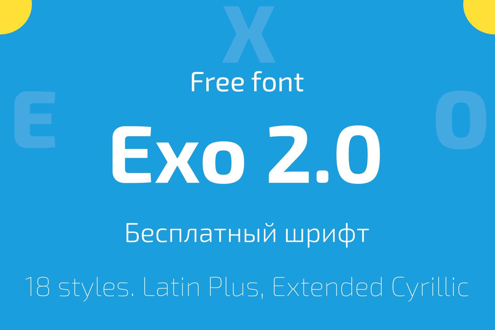 Шрифт font Exo 2.0 скачать