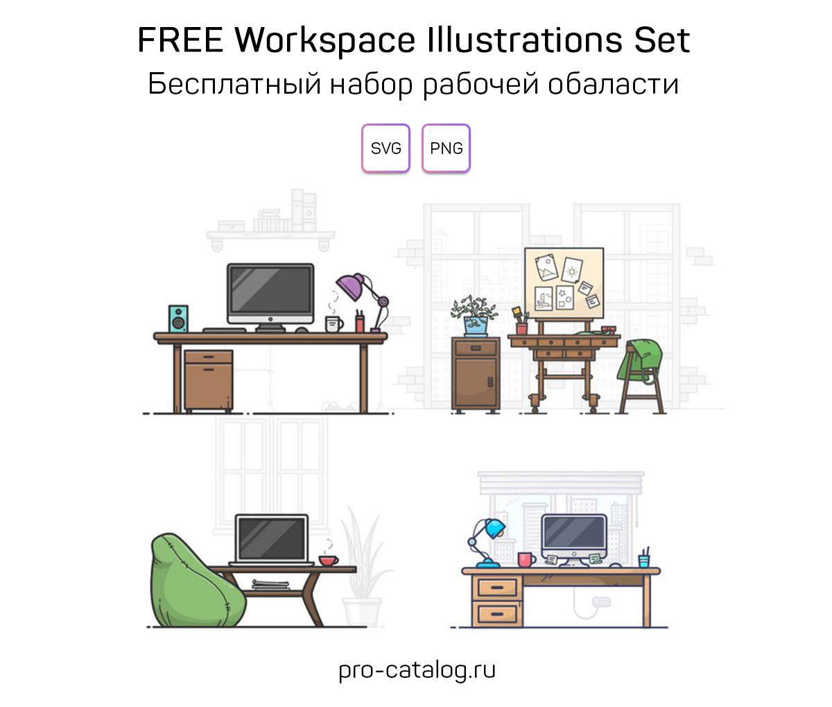 FREE Workspace Illustrations Set | Бесплатный набор иллюстраций рабочей области
