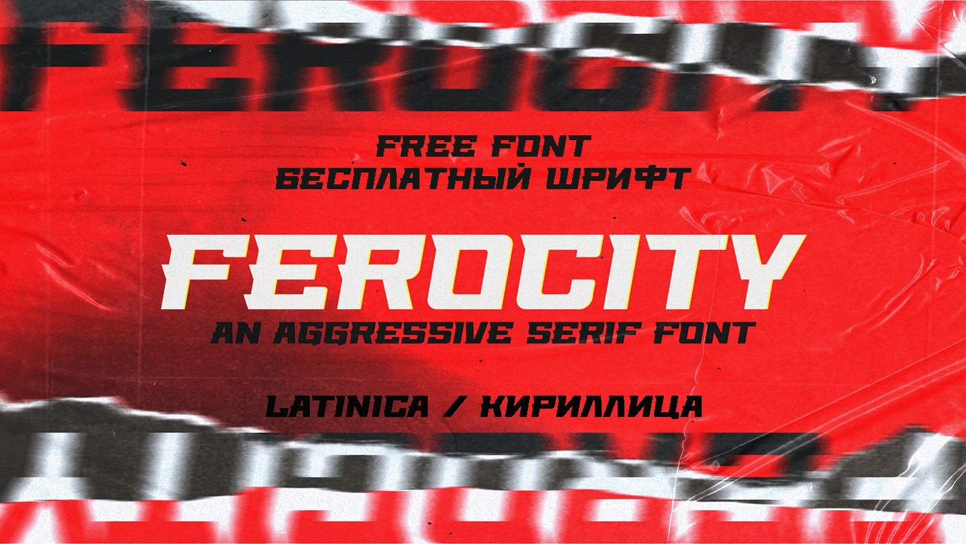 Шрифт Ferocity Cyrillic