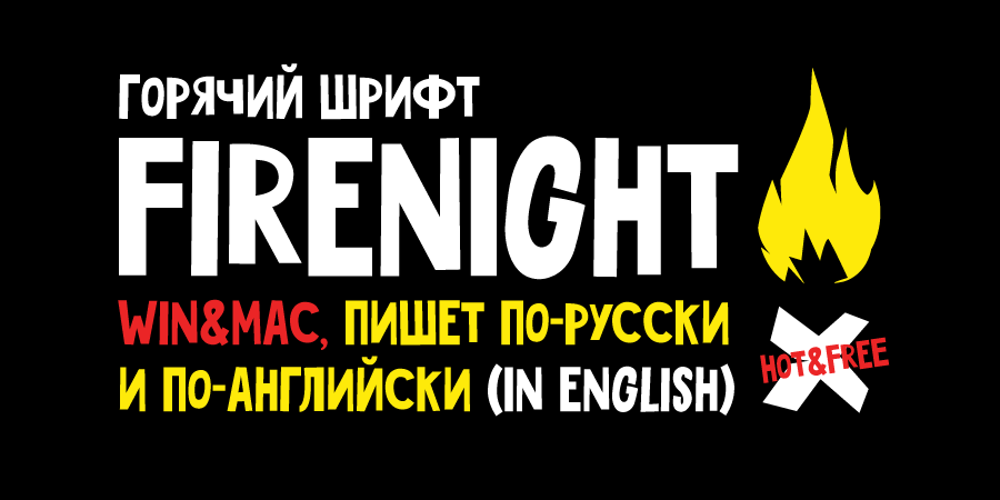 Шрифт Firenight с кириллицей скачать