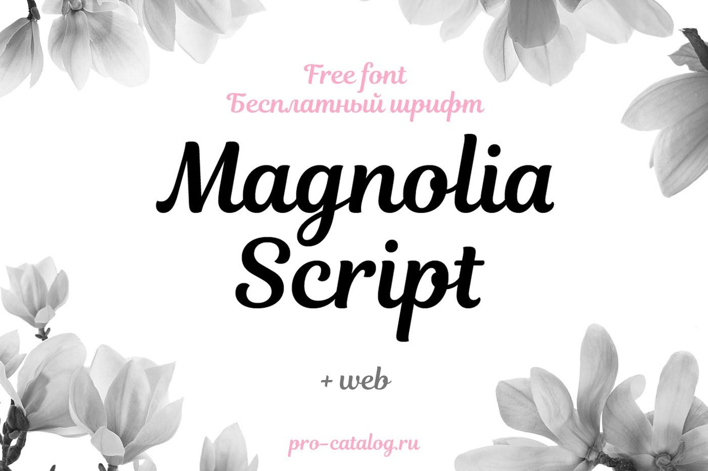 Бесплатный шрифт Magnolia с кириллицей скачать