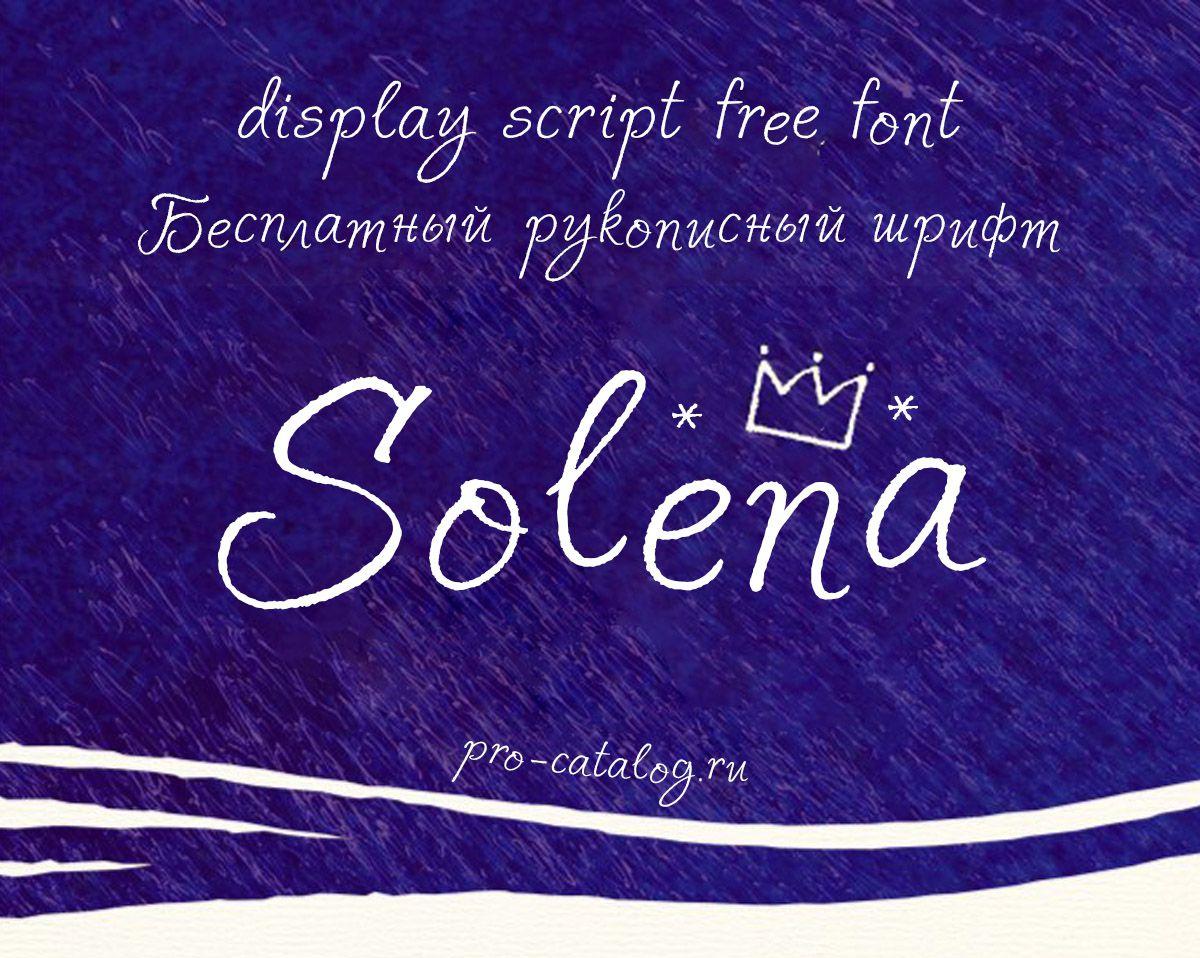 Рукописный Шрифт Solena | Font Script Solena