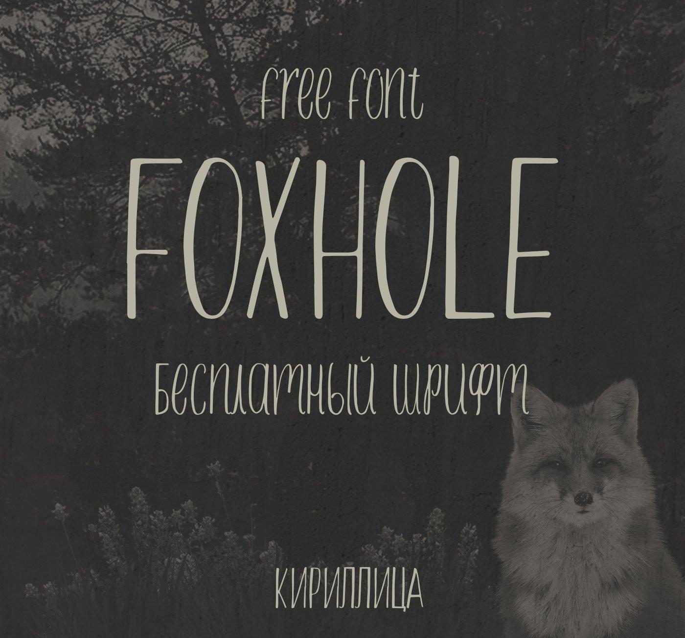 Шрифт Foxhole Cyrillic скачать