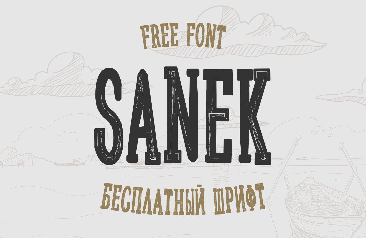 Free Font SanekCyrillic скачать бесплатно