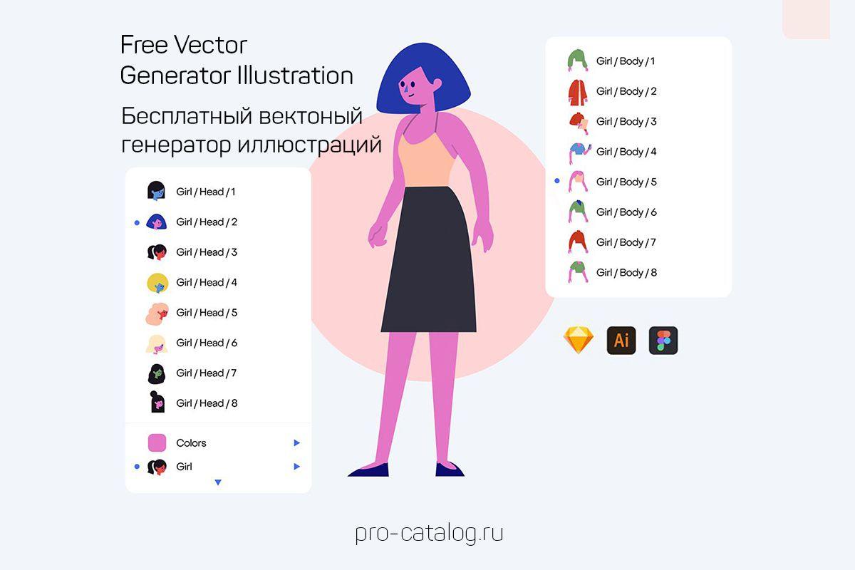 Free Vector Generator Illustration | Бесплатный генератор векторных иллюстраций