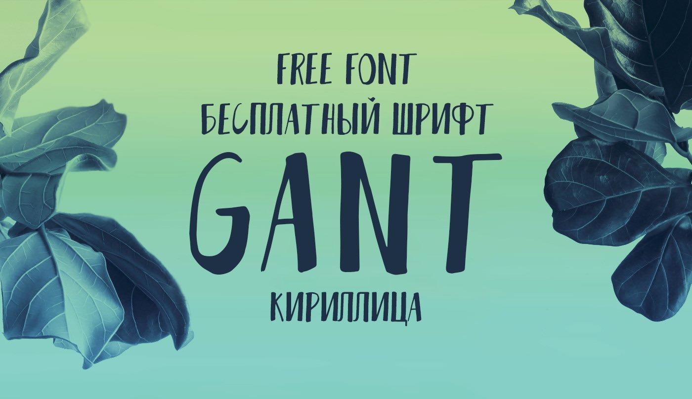Шрифт Gant с кириллицей скачать