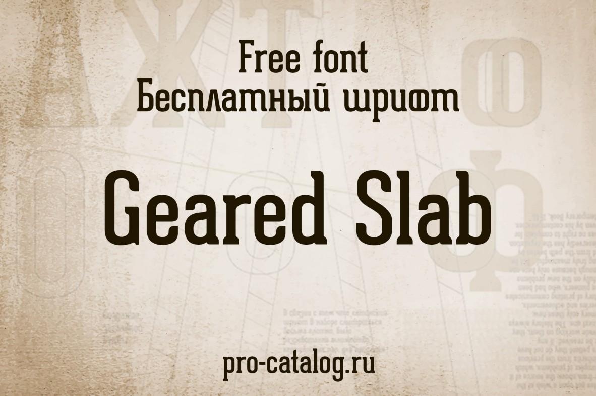 Бесплатный русский шрифт Geared Slab скачать бесплатно