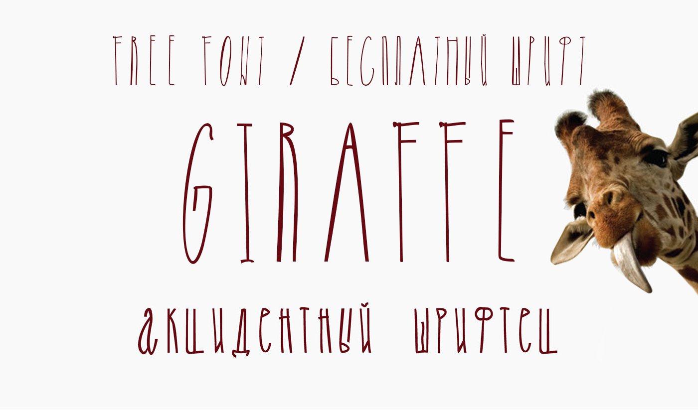 Шрифт Giraffe скачать бесплатно кириллица