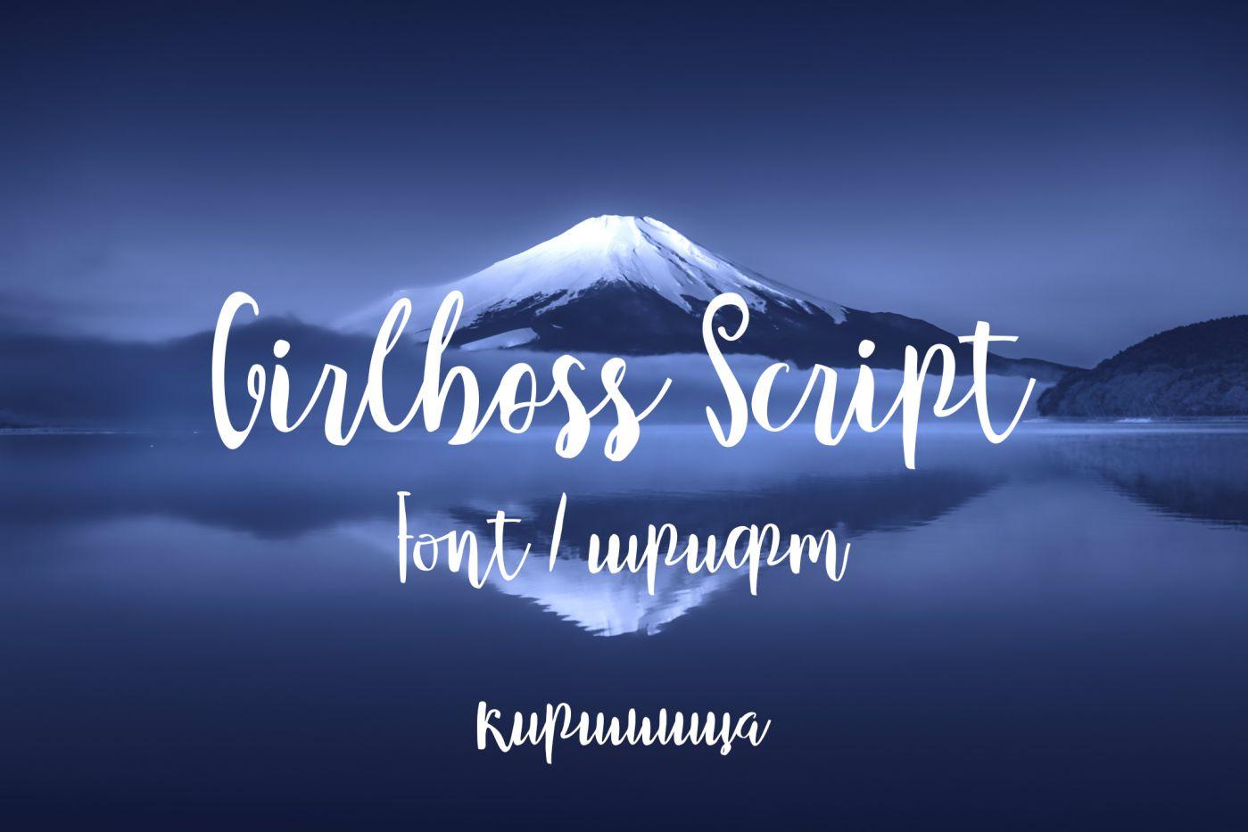 Шрифт Girlboss Script Cyrillic кириллица