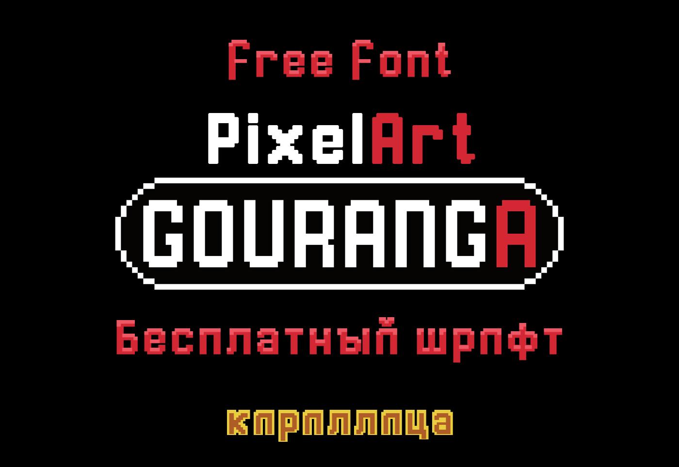 Пиксельный Шрифт Gouranga кириллица на русском