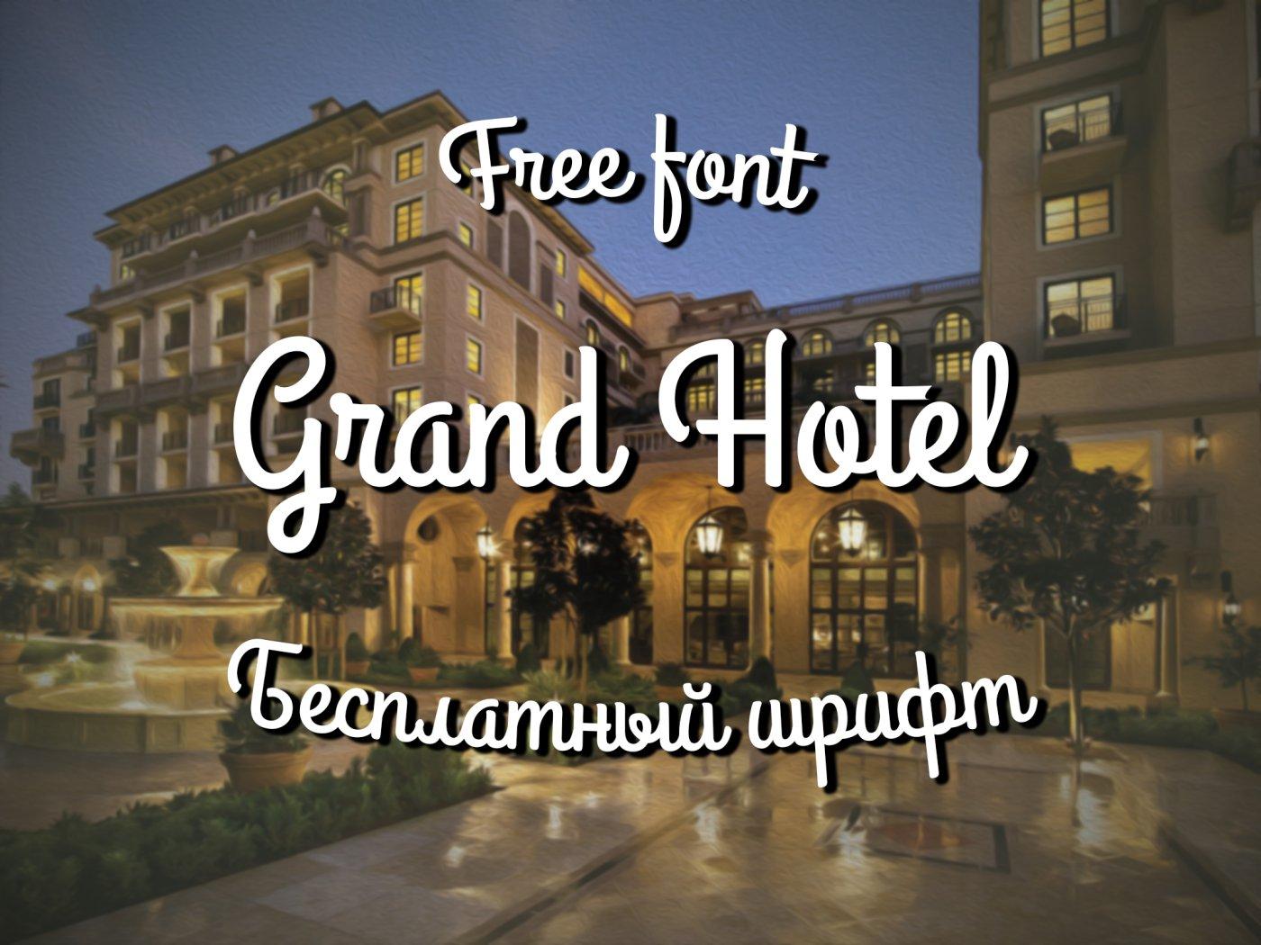 Шрифт font Grand Hotel Cyrillic скачать