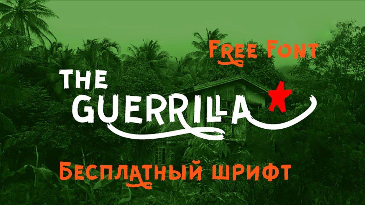 Guerrilla Free Font русский шрифт скачать бесплатно