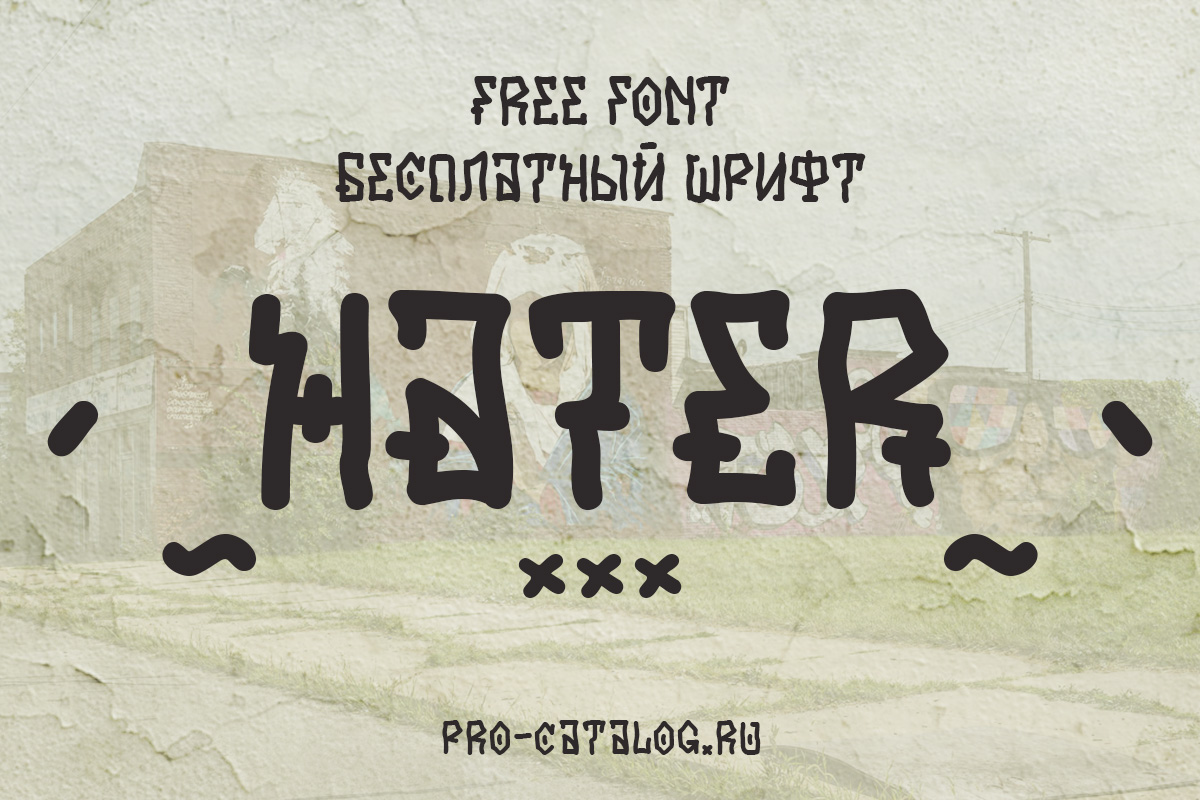 Шрифт HATER | Font HATER | скачать бесплатно