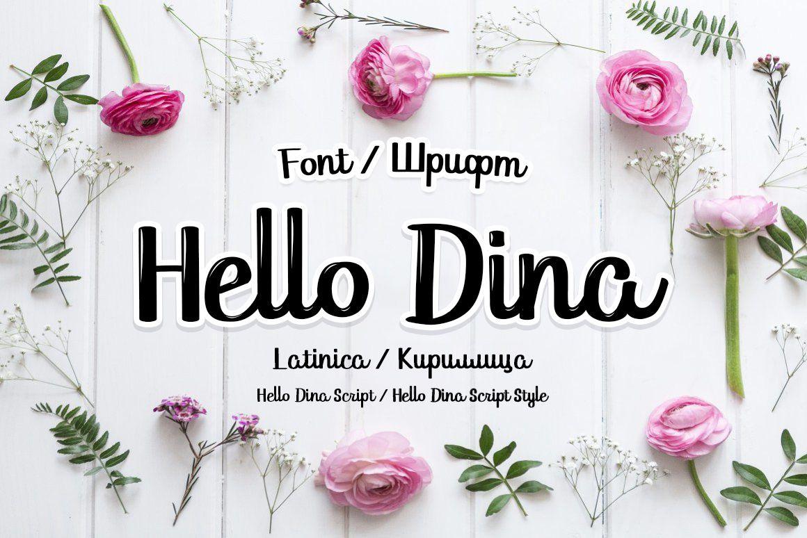 Шрифт Hello Dina Script Cyrillic