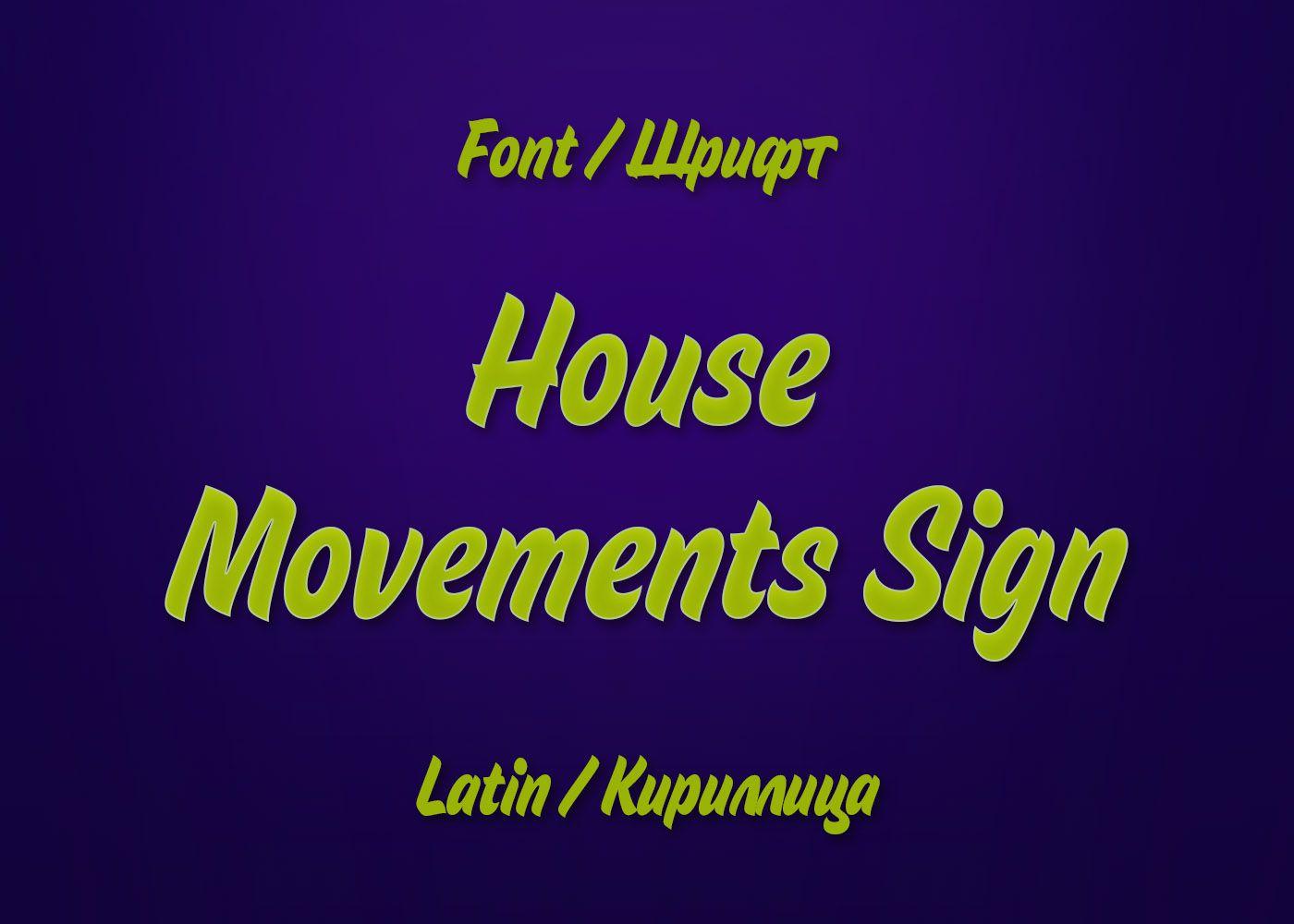 Шрифт House Movements Sign Cyrillic