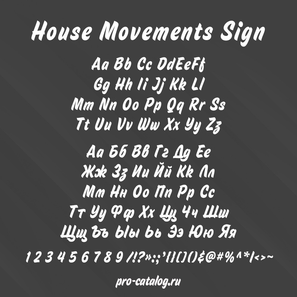 Font House Movements Sign | Шрифт House Movements Sign кириллица