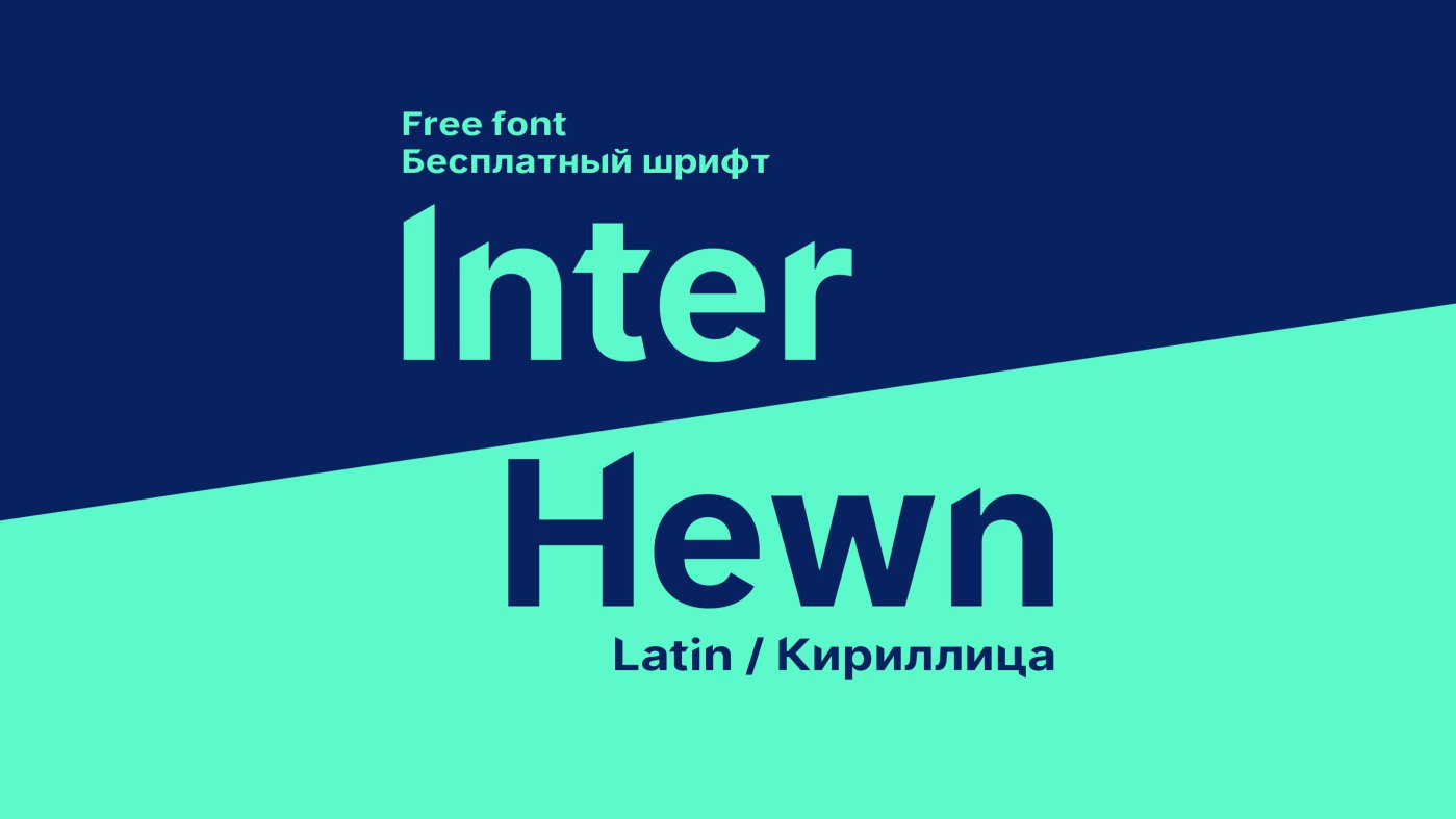 Шрифт Inter Hewn Cyrillic